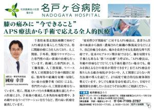 """https://www.nadogaya.com/_wp/wp-content/uploads/2020/10/膝の痛みに""""今できる事"""".pdf"""